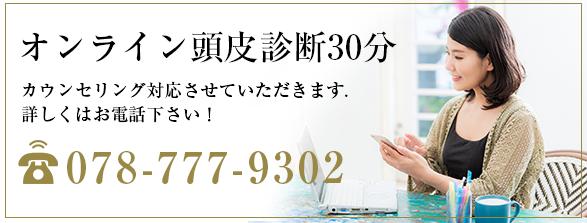 頭皮診断 お電話下さい。078-777-9302。