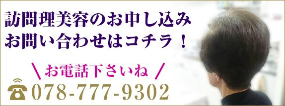 訪問理美容のお申込み・お問い合わせはコチラ!TEL:078-777-9302